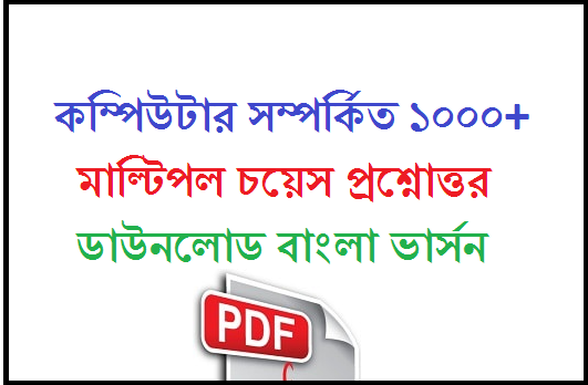 1000+Basic Computer Knowledge MCQ question and Answer(Bengali Computer Book)