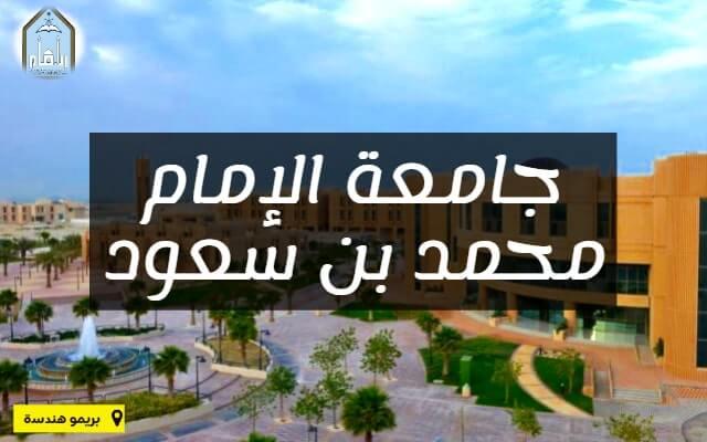 جامعة الامام الدراسات العليا 1439  دليل الدراسات العليا بجامعة الامام