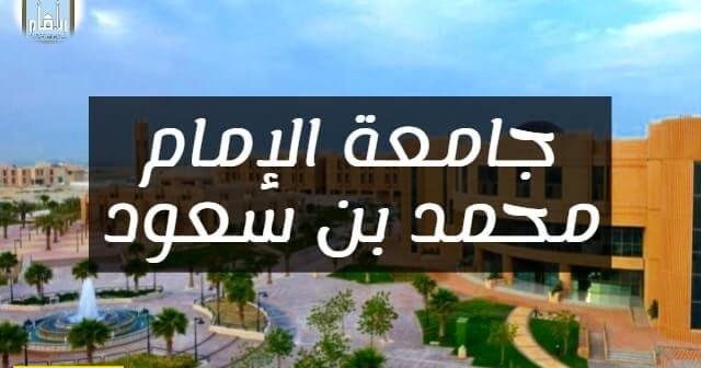 الدراسة بجامعة الإمام محمد بن سعود الاسلامية شروط القبول والتسجيل