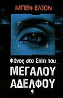 http://thalis-istologio.blogspot.gr/2012/11/ben-elton.html