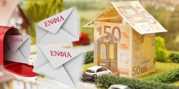 Τέλος ο ΕΝΦΙΑ – Πότε έρχεται ο νέος φόρος περιουσίας