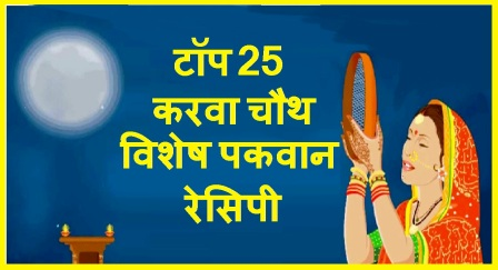 Top 25 Karva Choth Recipe in Hindi