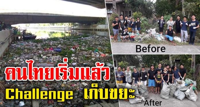 """คนไทยเริ่มแล้ว """"CHALLENGE เก็บขยะ"""" จัดไปไม่น้อยหน้าฝรั่ง แข่งกันแบบนี้สิสร้างสรรค์"""