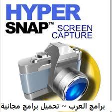 تنزيل برنامج التقاط الصور لسطح المكتب HyperSnap
