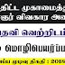 Tamil Translator - Vacancies