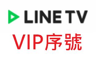 【LINE TV】1月份VIP序號/會員