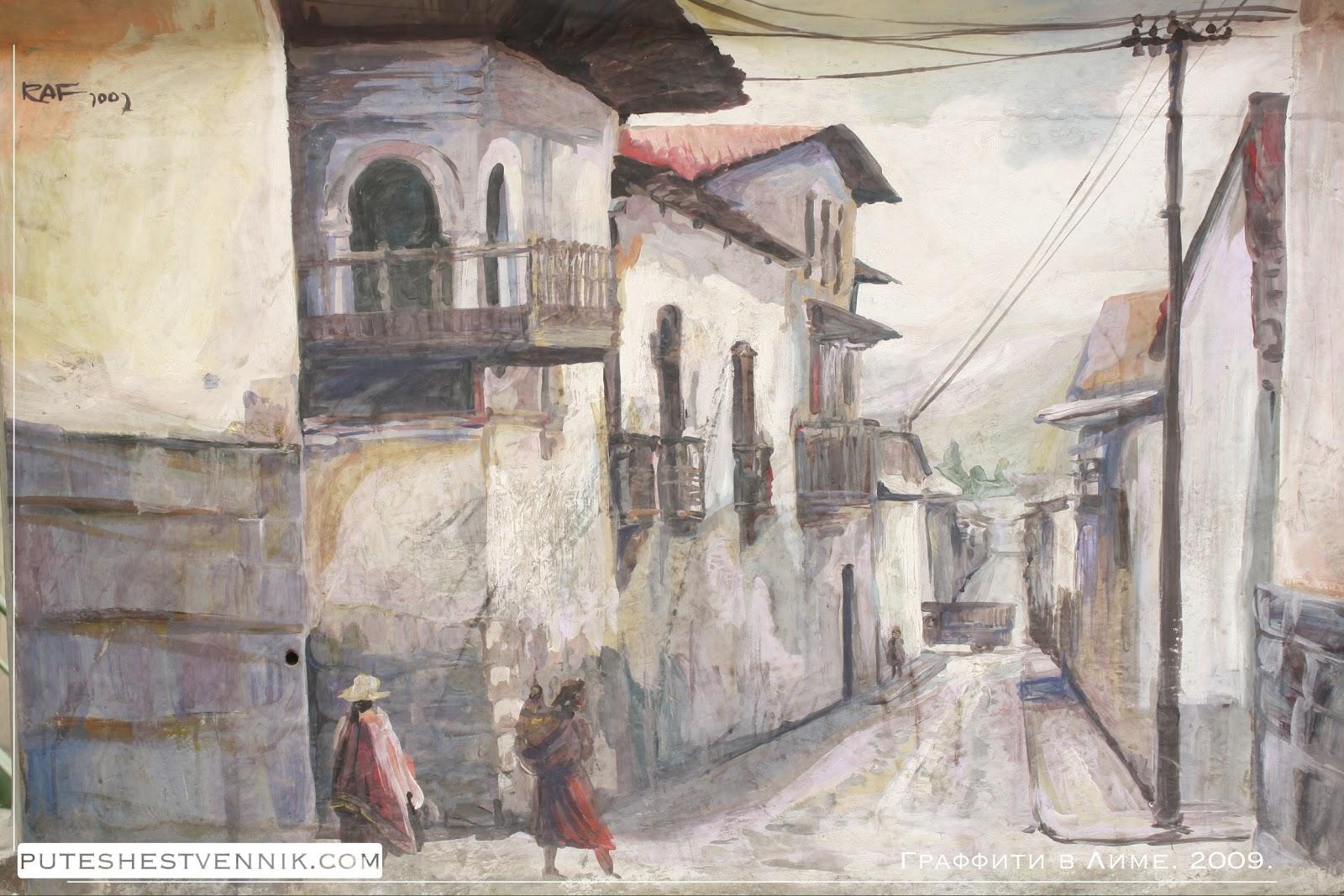 Улица в перуанском городе