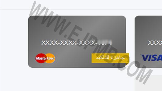 شرح تفعيل بطاقة Code 30 Online وربطها مع بايبال