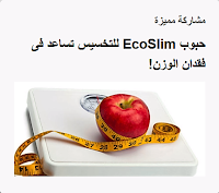 https://www.ecoslim-uae.services/2019/03/ecoslim7loseweight.html