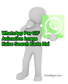 WhatsApp Par GIF Image Kaise Send Karte Hai