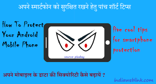 android mobile ko secure karne ki 5 tips. smartphone user ke liye bahut hi important tips jo mobile phone ko protect karegi