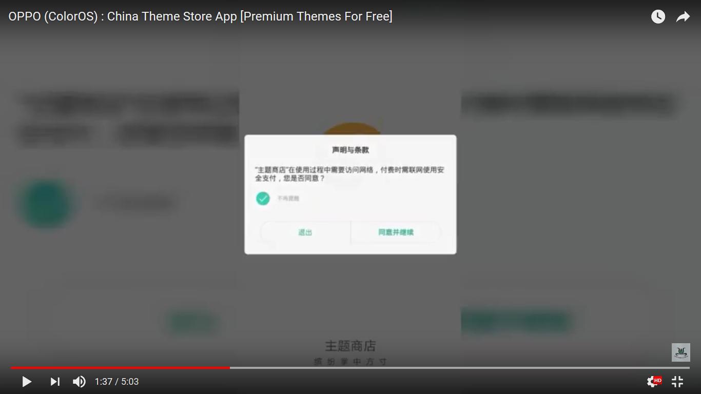 Theme Store China Apk