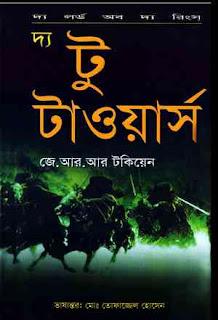 দ্য টু টাওয়ার্স - জে. আর. টকিয়েন, মোঃ তোফাজ্জেল হোসেন The Two Towers the Lord of the Rings Bangla pdf