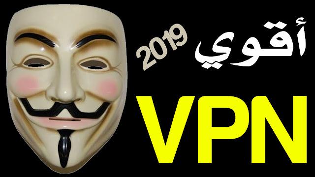 افضل واقوي برنامج  VPN للكمبيوتر لعام 2019