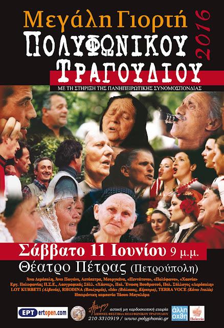 Μεγάλη Γιορτή Πολυφωνικού Τραγουδιού 2016, με τη στήριξη της Πανηπειρωτικής Συνομοσπονδίας Ελλάδας