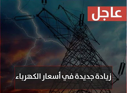 عاجل زيادة جديدة في أسعار الكهرباء!