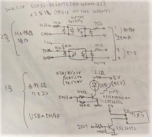 アドエス用のMortscript置き場: Google homeとESP32で家電制御