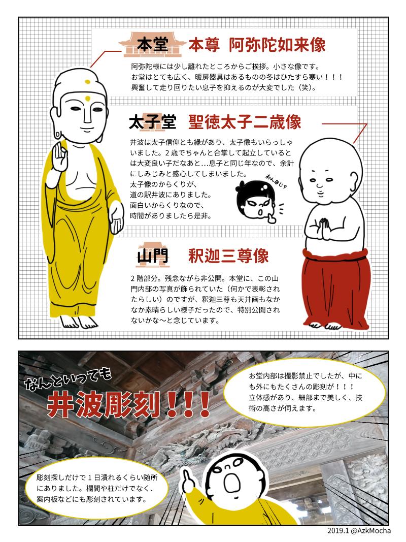 瑞泉寺の仏像と井波彫刻の見どころまとめ