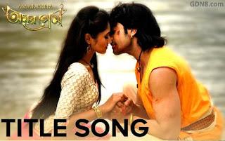 Amar Prem Title Song - Sukhwinder Singh, Dev Sen