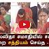 Sasikala Natarajan Promising before going to Jail - Jayalalitha Memorial   TAMIL NEWS