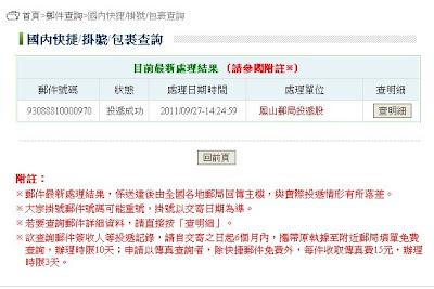 「中華郵政(郵局)」的國內包裹查詢功能,讓您安心的將照片寄來掃描! - 5元相片掃描館