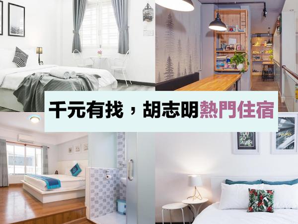 胡志明飯店推薦 8間第一郡高CP值、熱門景點住宿口袋名單