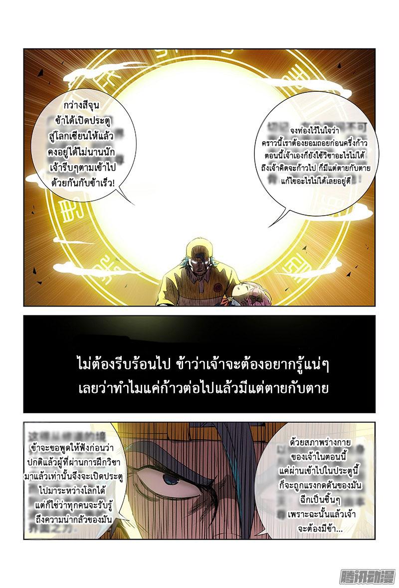 อ่านการ์ตูน Call Me God! 6 ภาพที่ 6
