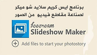 برنامج IceCream Slideshow Maker