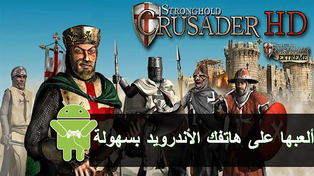 طريقة تشغيل ولعب لعبة صلاح الدين | stronghold crusader 2 على هاتفك الاندرويد عبر تطبيق EXAGEAR