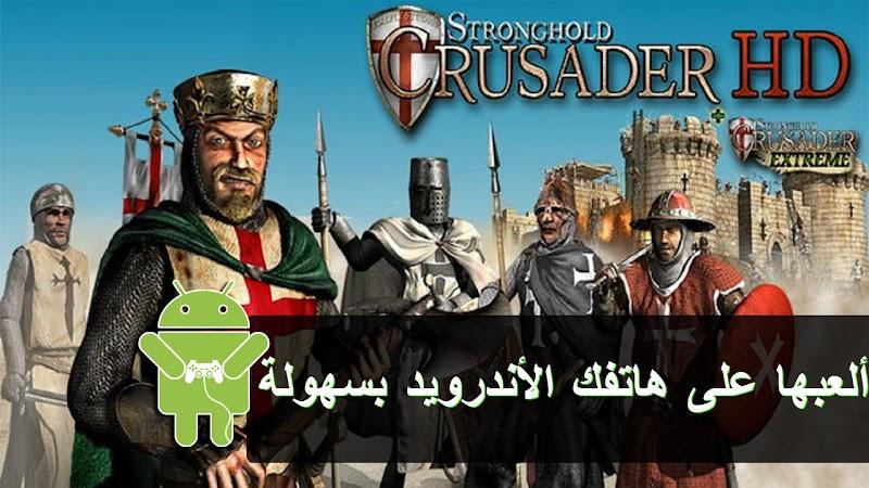طريقة تشغيل لعبة صلاح الدين stronghold crusader على الاندرويد بتطبيق EXAGEAR بدون بث