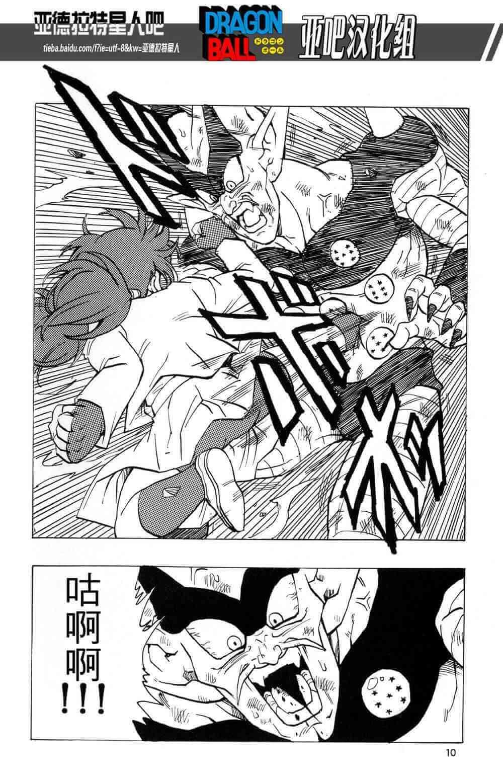 龍珠AF: 17話 - 第11页