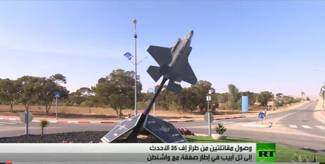 روسيا اليوم : إسرائيل تتسلم مقاتلات F35 الأمريكية
