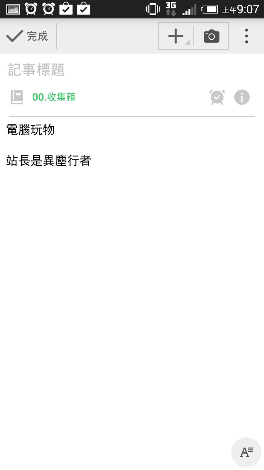 改變行動工作!電腦玩物 2014 最佳 Android App 推薦 MyScript%2BSmart%2BNote-02