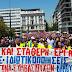 ΕΡΓΑΖΟΜΕΝΟΙ ΣΤΟΥΣ ΟΤΑ Aπεργία και πανελλαδική συγκέντρωση στην Αθήνα