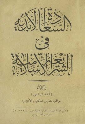السعادة الأبدية في الشريعة الإسلامية - أحمد الهاشمي , pdf