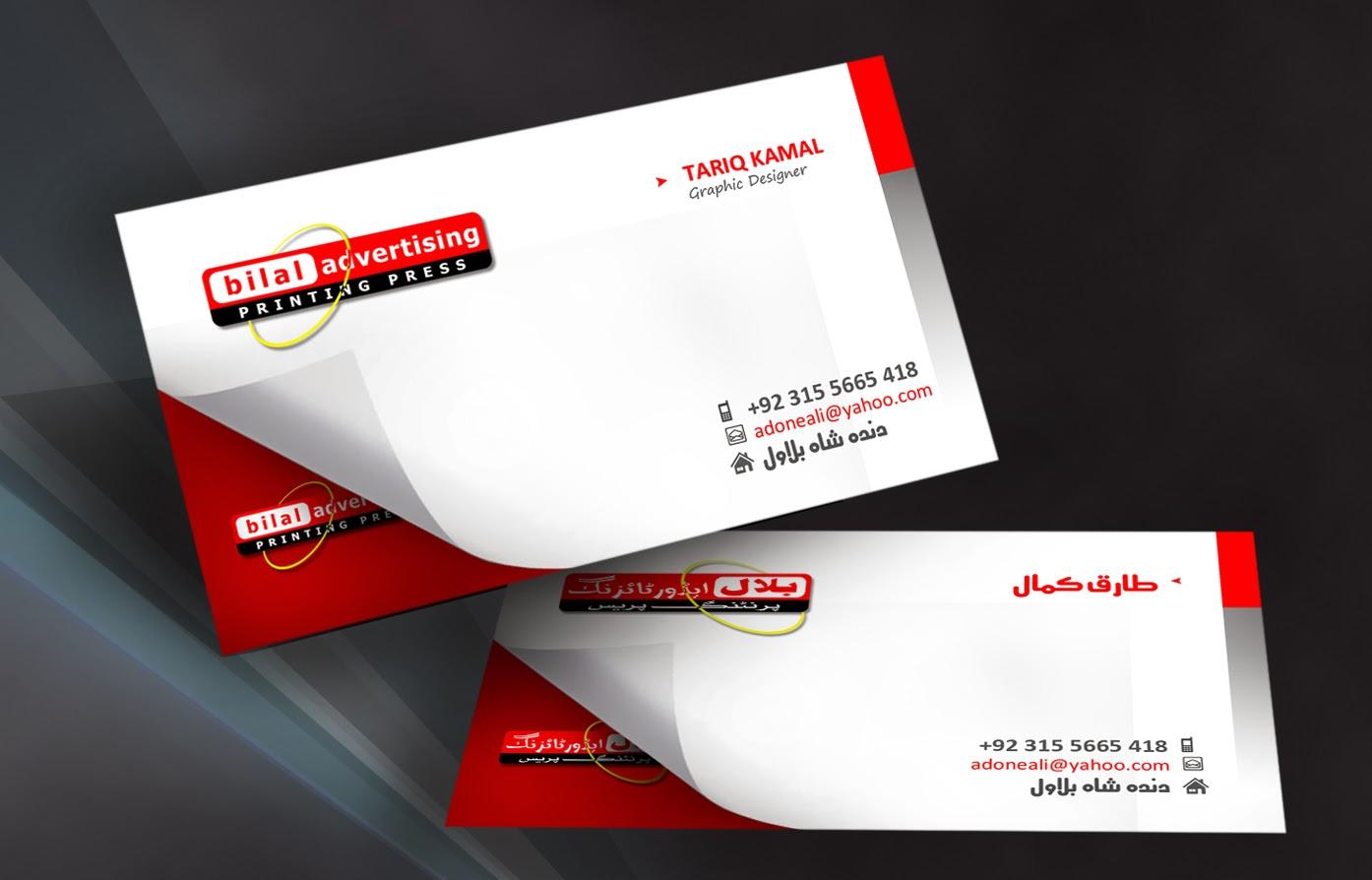 Bilal Printing Press Card Design