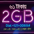 Grameenphone 2GB Internet Pack Only 61 Tk 2017 Validity 7 Days