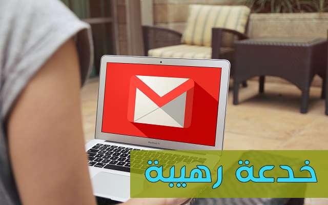 خدعه خطيره  فى حسابات gmail ستفيدك