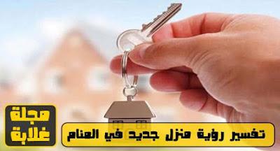 تفسير حلم البيت الواسع للعزباء , رؤية البيت في المنام للعزباء , تفسير حلم دخول بيت شخص اعرفه للعزباء
