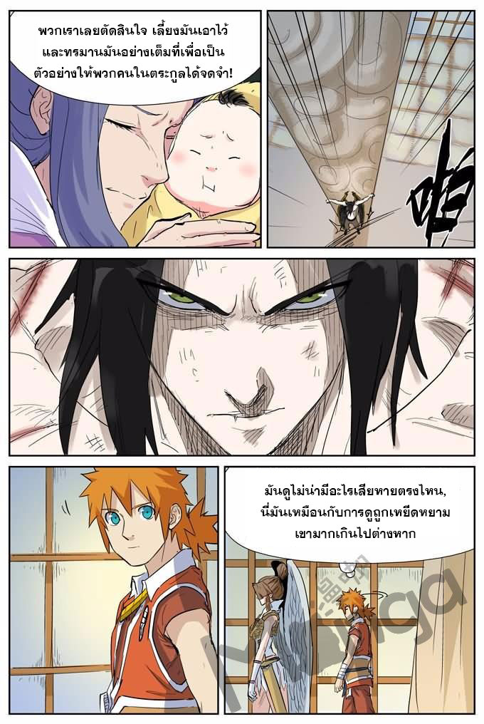 Tales of Demons and Gods ตอนที่ 153 หน้า 7