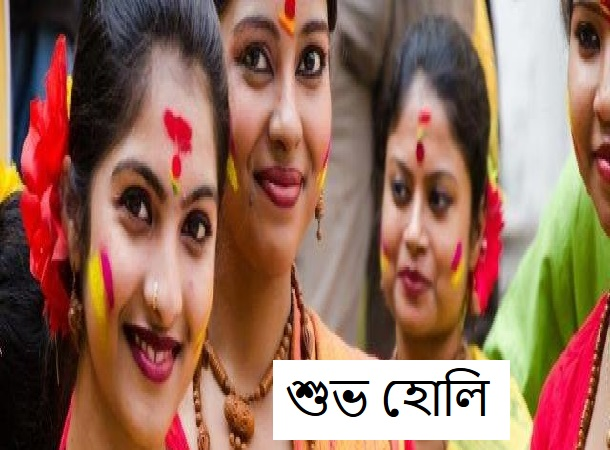 Download Happy Holi wishes Bengali 2018 Images Dol Purnima SMS, Message