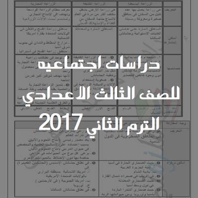 دراسات اجتماعيه للصف الثالث الاعدادي الترم الثاني 2017
