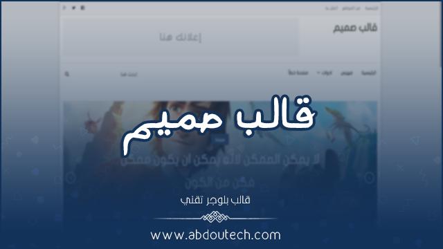 قالب صميم | قالب تقني لمدونات بلوجر + شكل بسيط وسريع وصديق محركات البحث