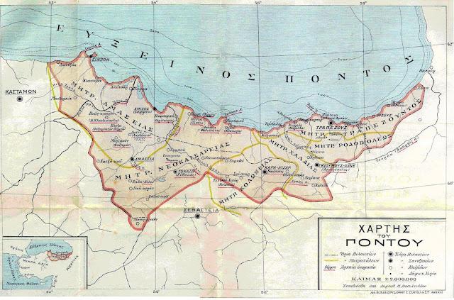 Ξεκινούν τα μαθήματα για την Ποντιακή Ιστορία και τα προσφυγικά ρεύματα ομοεθνών πληθυσμών στην Ελλάδα