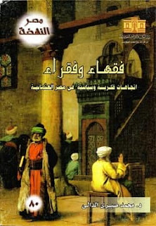 تحميل كتاب فقهاء وفقراء pdf - محمد صبري الدالي