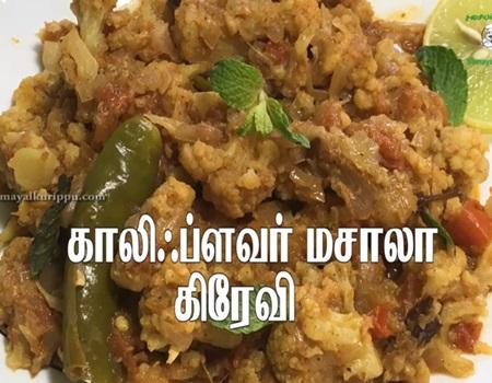 Cauliflower masala gravy in tamil | Samayal in Tamil | Samayal Kurippu