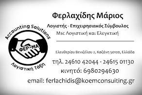 Μάριος Φερλαχίδης