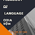 Odia Pedagogy Book PDF Free Download- B.ed Notes For 1st Year Students