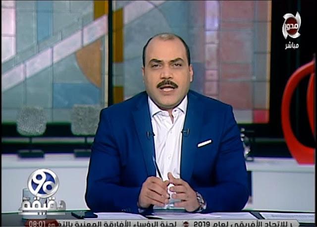 برنامج 90 دقيقة 30-1-2018 محمد الباز و تحليل ازمات المصريين