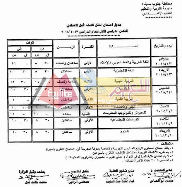 جدول امتحان نصف العام جنوب سيناء 2018 الصف الاول الاعدادي